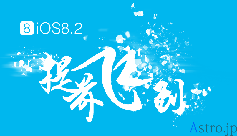 TaiG Jailbreak Tool – untether Jailbreak for iOS8.0-8.1.2, TaiG official website, Download TaiG