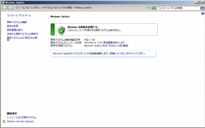 全てのWindows Update適用完了